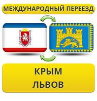 Международный Переезд из Крыма во Львов