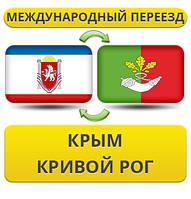 Международный Переезд из Крыма в Кривой Рог