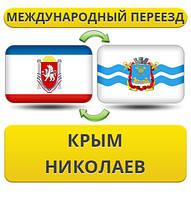 Международный Переезд из Крыма в Николаев