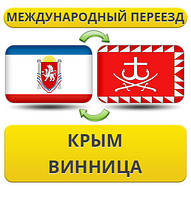 Международный Переезд из Крыма в Винницу