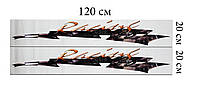 Декоративная наклейка на автомобиль, на двери, капот, тюнинг, стекло гонка racing sport (120см х 20см)