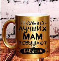Золотая чашка кружка для самой лучшей бабушки подарок на день рождение юбилей