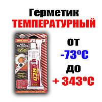 Термостойкий герметик красный силиконовый для прокладок  +343 градуса (65309)