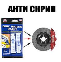 Антискрип для тормозных дисков, против скрипа, смазка, аэрозоль, тормоза для автомобиля (27059)