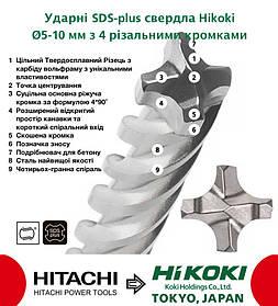 №01 Профессиональные буры торговой марки Hitachi Hikoki под хвостовик SDS-plus, с четырьмя режущими кромками