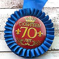 Медаль С Юбилеем! 70 лет, фото 1