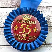 Медаль С Юбилеем! 55 лет, фото 1