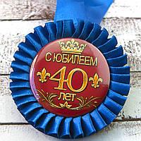 Медаль С Юбилеем! 40 лет, фото 1