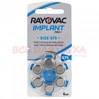 Батарейки до кохлеарних імплантів Rayovac Implant Pro + т.675 (в уп. 6шт.)
