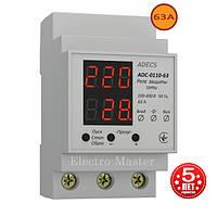 Реле контроля напряжения (барьер) ADECS ADC-0110-63 (защита от перепадов напряжения)