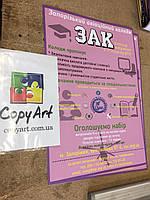Печать плакатов А2