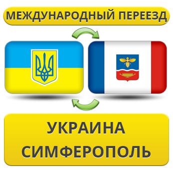 Международный Переезд из Украины в Симферополь