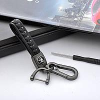 Стильный кожаный Брелок Skoda На Ключи C Карабином