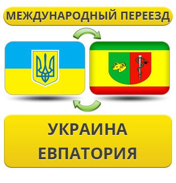 Международный Переезд из Украины в Евпаторию