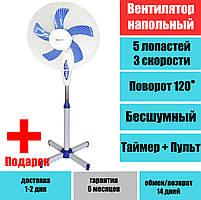 Вентилятор DOMOTEC MS-1621 Remote с таймером и пультом