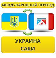 Международный Переезд из Украины в Саки