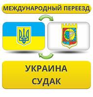 Международный Переезд из Украины в Судак