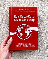 """Джайлс Льюри """"Как Coca-Cola завоевала мир. 101 успешный кейс от брендов с мировым именем"""""""""""