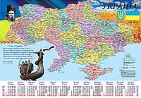 """Большой плакатный календарь в подарочной коробке на 2021 """"Карта Украины"""" 2021 А1"""