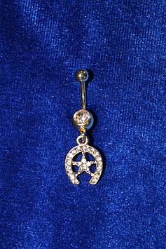 Золотистая серьга для пирсинга пупка в виде подковы со звездой с камнями медицинская сталь 40 мм 1шт