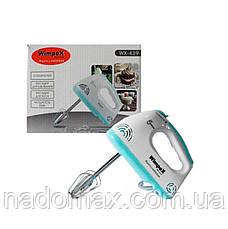 Миксер ручной WimpeX WX-439 5 скоростей 200W, фото 3