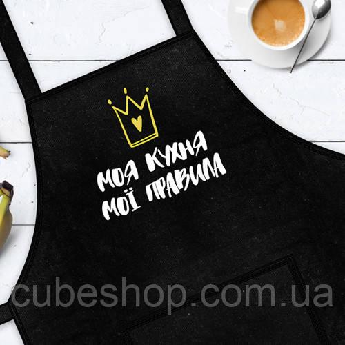 """Фартук с надписью """"Моя кухня, мої правила"""" черный"""