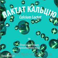 Лактат кальция (кальций молочнокислый), 10г