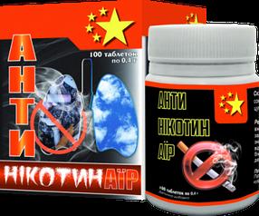 АНТИНИКОТИН - АИР Таблетки №100 по 0,4г