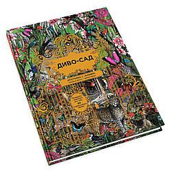 Книга Диво-сад. Автор: Крістьяна С. Вільямс, Емі Брум (КмБукс)
