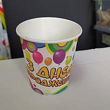 Стакан білий принт кулька З Днем Народження 210 мл Арт шоу упаковка 5шт.