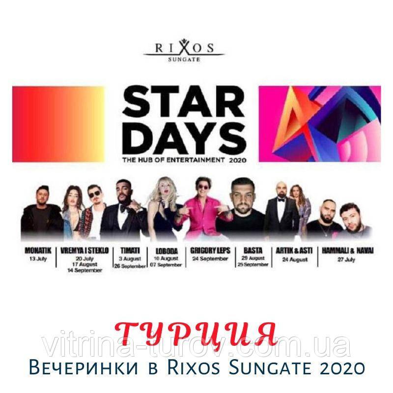 ТУРЦИЯ - вечеринки в Rixos Sungate 2020