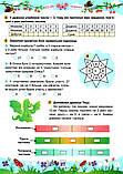 Літній зошит з 2 в 3 клас. Математика. Цибульська С., фото 3