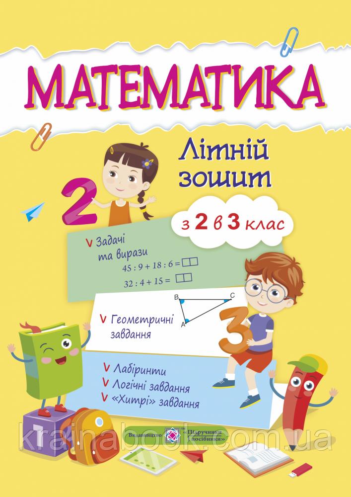 Літній зошит з 2 в 3 клас. Математика. Цибульська С.