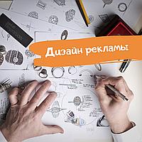 Разработка дизайна рекламы