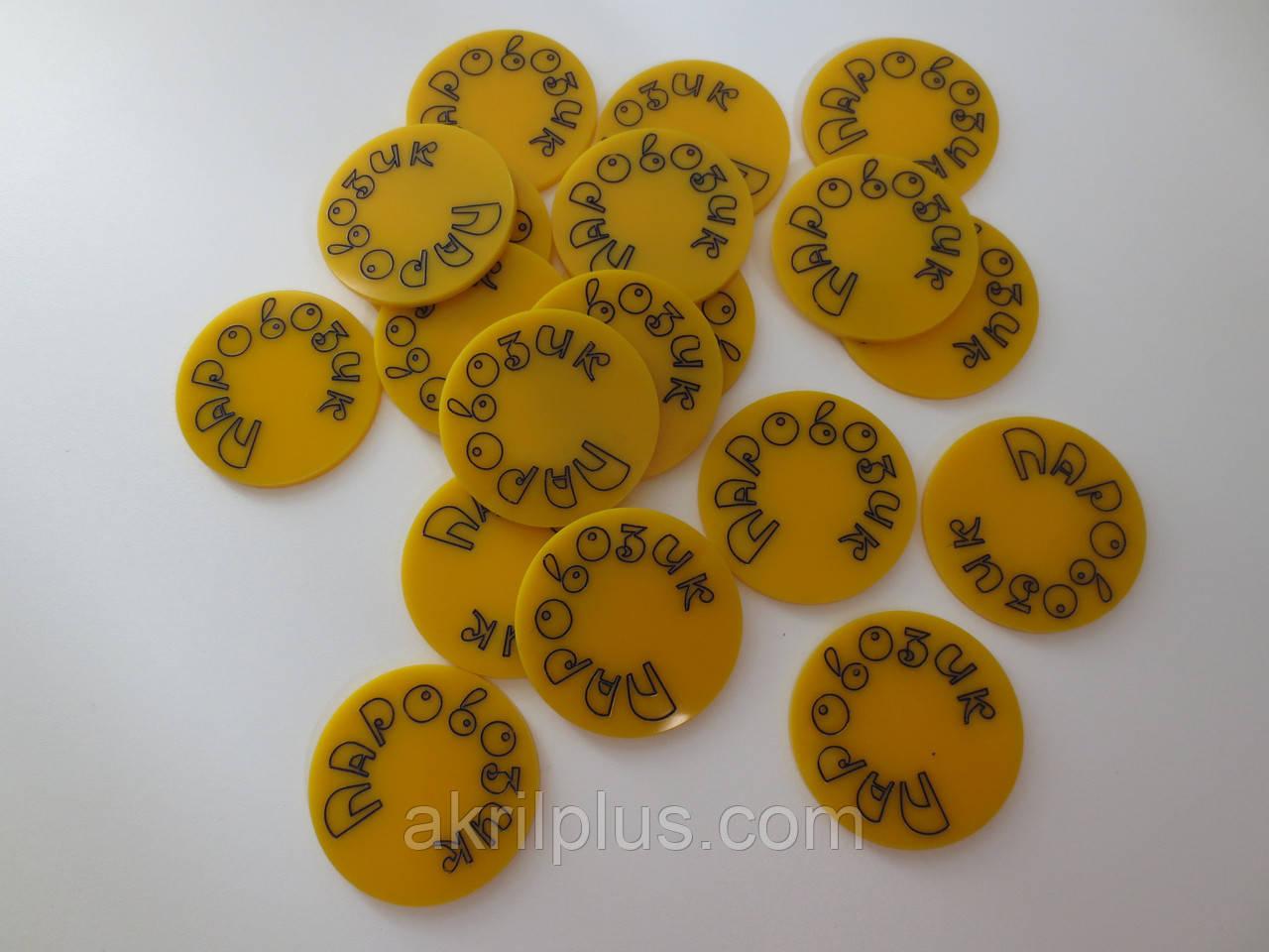 Жетоны круглые с логотипом 50 мм диаметр