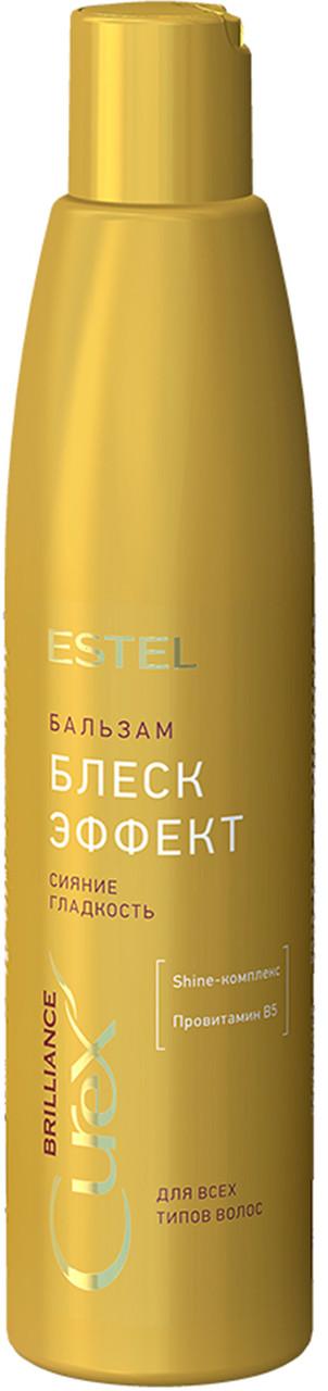 Бальзам-сияние Estel Professional Curex Brilliance для всех типов волос 250 мл