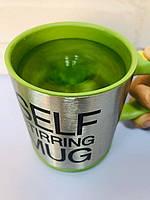 """Cаморазмешивающая Термокружка  с вентилятором UFT """"Self Stirring Mug"""". Лучшая Цена!"""