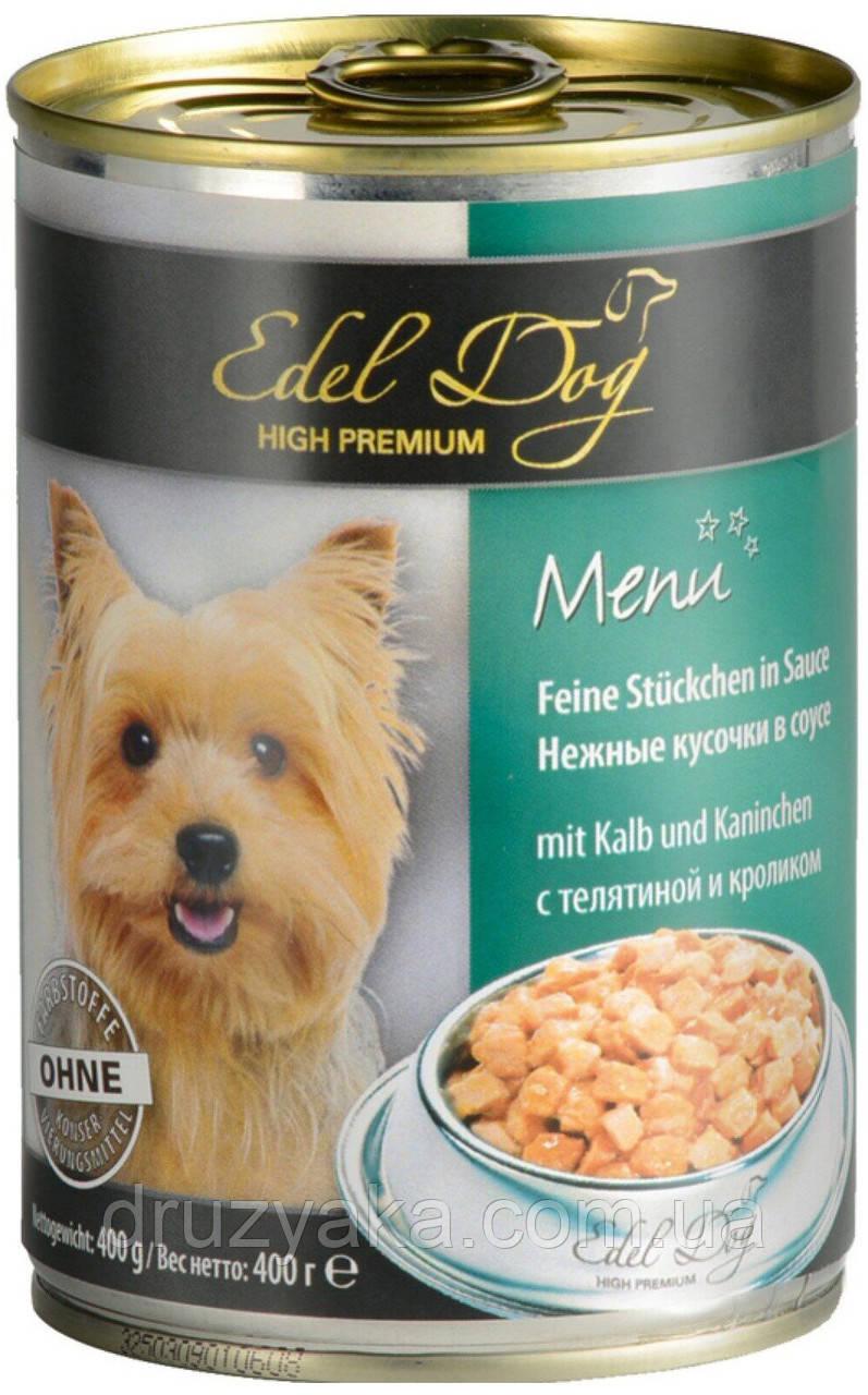Вологий корм для собак Edel Dog 400 г (телятина та кролик в соусі)