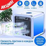 Мобильный кондиционер Arctic Air, настольный кондиционер, охладитель воздуха, мини кондиционер, кондиціонер, фото 10