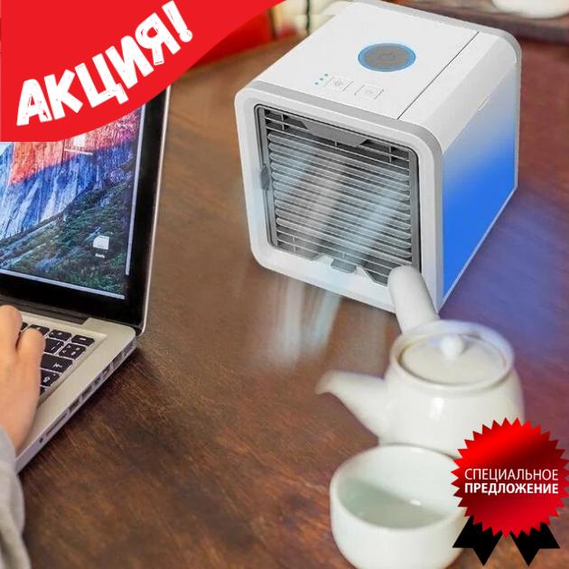 Мобильный кондиционер Arctic Air, настольный кондиционер, охладитель воздуха, мини кондиционер, кондиціонер