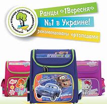 Акция на школьные рюкзаки и ранцы до 31.12.2015г.