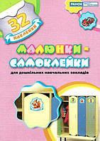 Наклейки Рисунки-самоклейки  (розовая). 14104002У/5221 Ранок