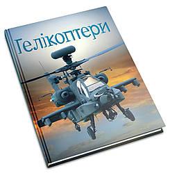 Книга Гелікоптери. Автор - Емілі Боун (КмБукс)