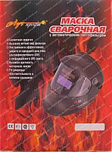 Зварювальна маска Промінь М-700 (3 регулятора)