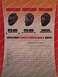 Зварювальна маска Промінь М-700 (3 регулятора), фото 5