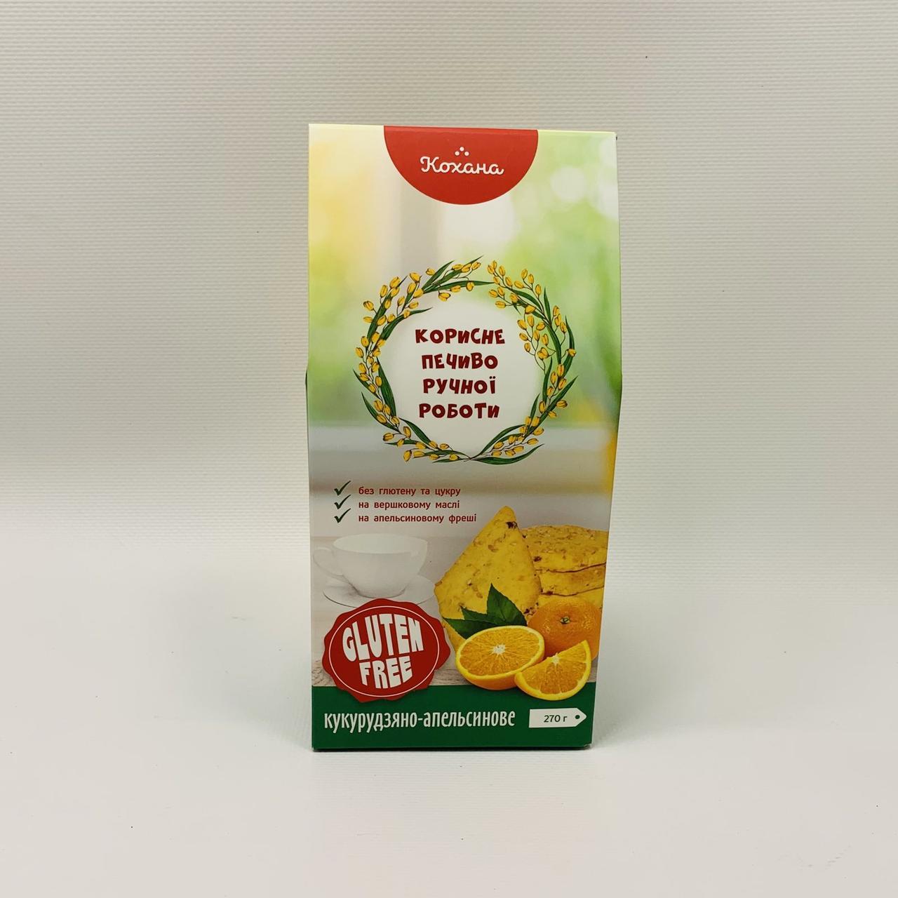 Натуральное печенье без глютена КОХАНА кукурузно-апельсиновое, 270 г