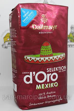 Кава зерно Dallmayr Crema D'Oro Mexico 1 кг 100% arabica