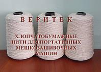 Хлопчатобумажные нити для портативных мешкозашивочных машин