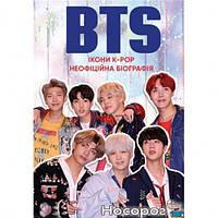 BTS Ікони K-POP Неофіційна біографія Едріан Беслі BTS: Icons of K-Pop by Adrian Besley