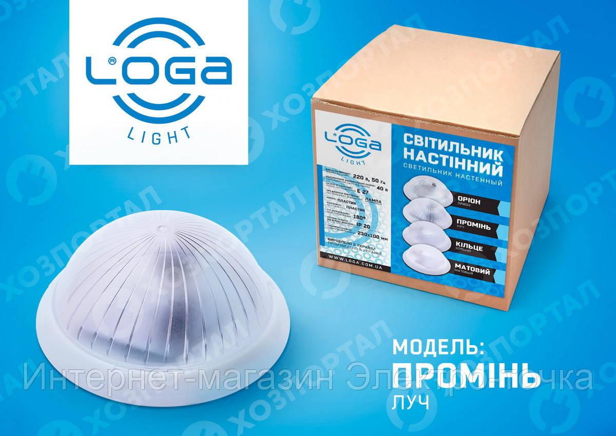 """Светильник настенный """"Луч"""".Украина. (ТМ LOGA ® Light)"""